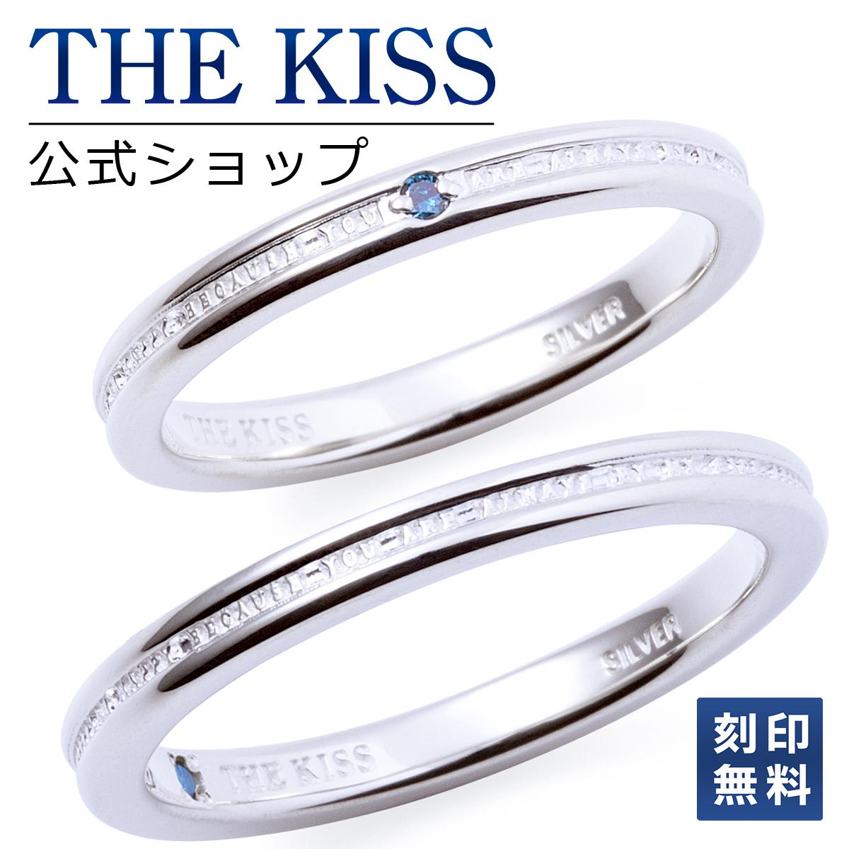 【刻印可_10文字】【あす楽対応】THE KISS 公式サイト シルバー ペアリング ダイヤモンド ペアアクセサリー カップル に 人気 の ジュエリーブランド THEKISS ペア リング・指輪 記念日 プレゼント SR2021BDM-2022BDM セット シンプル ザキス 【送料無料】