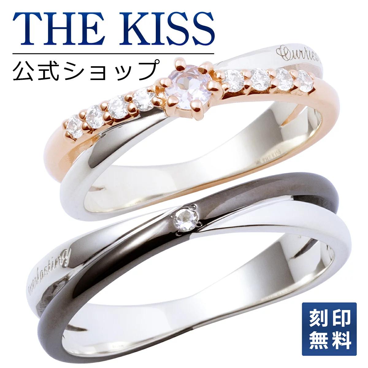 【あす楽対応】THE KISS 公式サイト シルバー ペアリング ダイヤモンド ペアアクセサリー カップル に 人気 の ジュエリーブランド THEKISS ペア リング・指輪 記念日 プレゼント SR2432DM-2433DM セット シンプル ザキス 【送料無料】