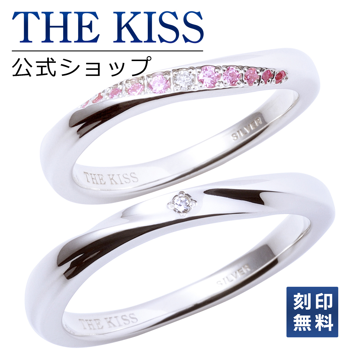 【刻印可_5文字】【あす楽対応】THE KISS 公式サイト シルバー ペアリング ダイヤモンド ペアアクセサリー カップル に 人気 の ジュエリーブランド THEKISS ペア リング・指輪 記念日 プレゼント SR2434DM-2435DM セット シンプル ザキス 【送料無料】
