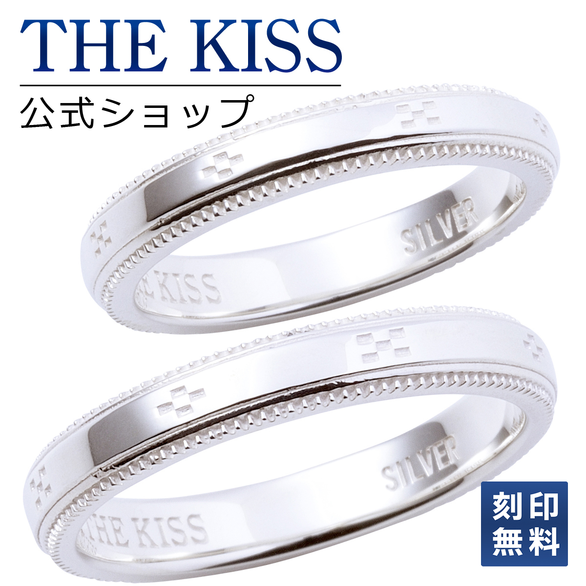 【刻印可_8文字】【あす楽対応】THE KISS 公式サイト シルバー ペアリング ダイヤモンド ペアアクセサリー カップル に 人気 の ジュエリーブランド THEKISS ペア リング・指輪 記念日 プレゼント SR2436BDM-2437BDM セット シンプル 男性 女性 2個ペア ザキス 【送料無料】