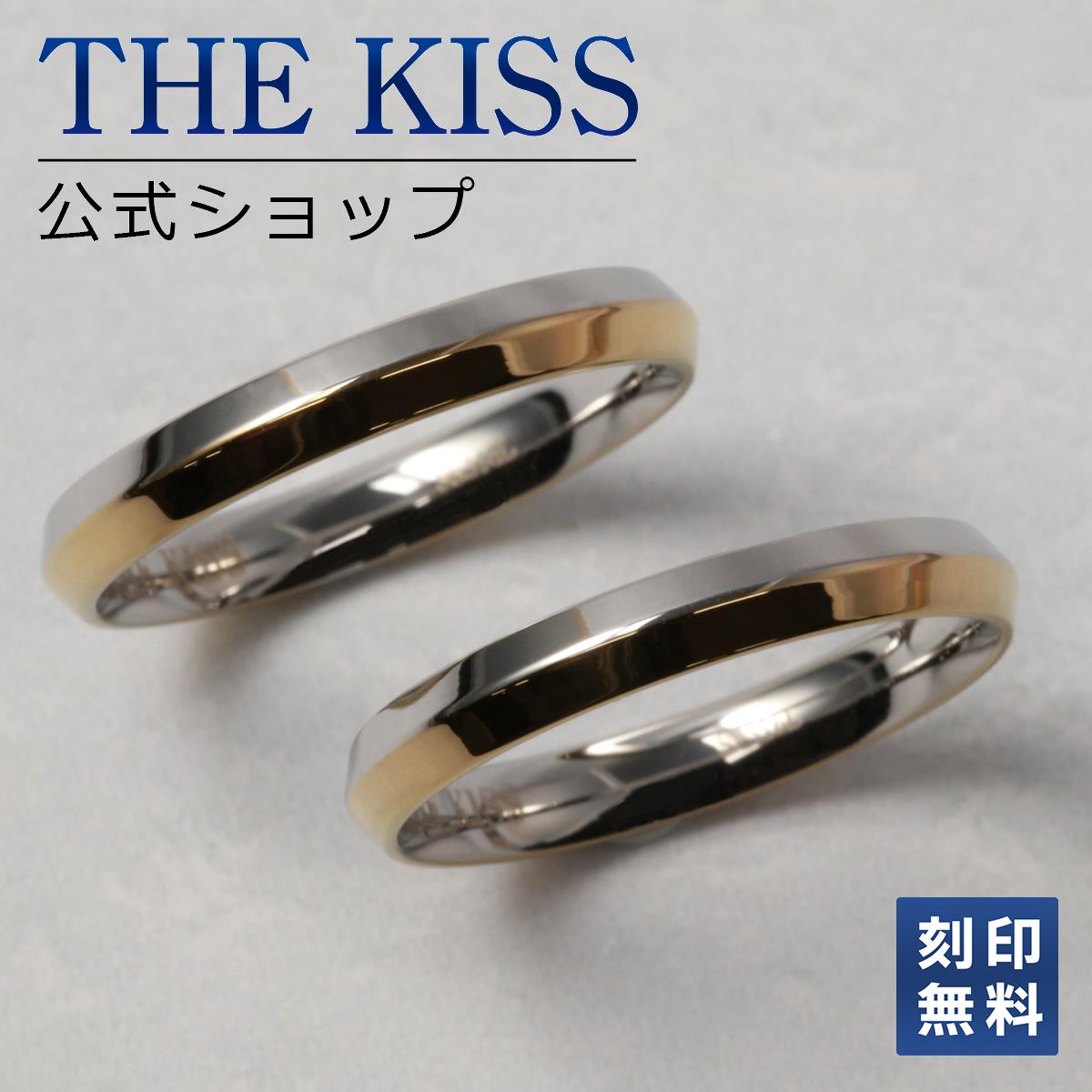 【あす楽対応】THE KISS 公式サイト シルバー ペアリング ペアアクセサリー カップル に 人気 の ジュエリーブランド THEKISS ペア リング・指輪 記念日 プレゼント TR1026YE-P セット シンプル 男性 女性 2個ペア ザキス 【送料無料】