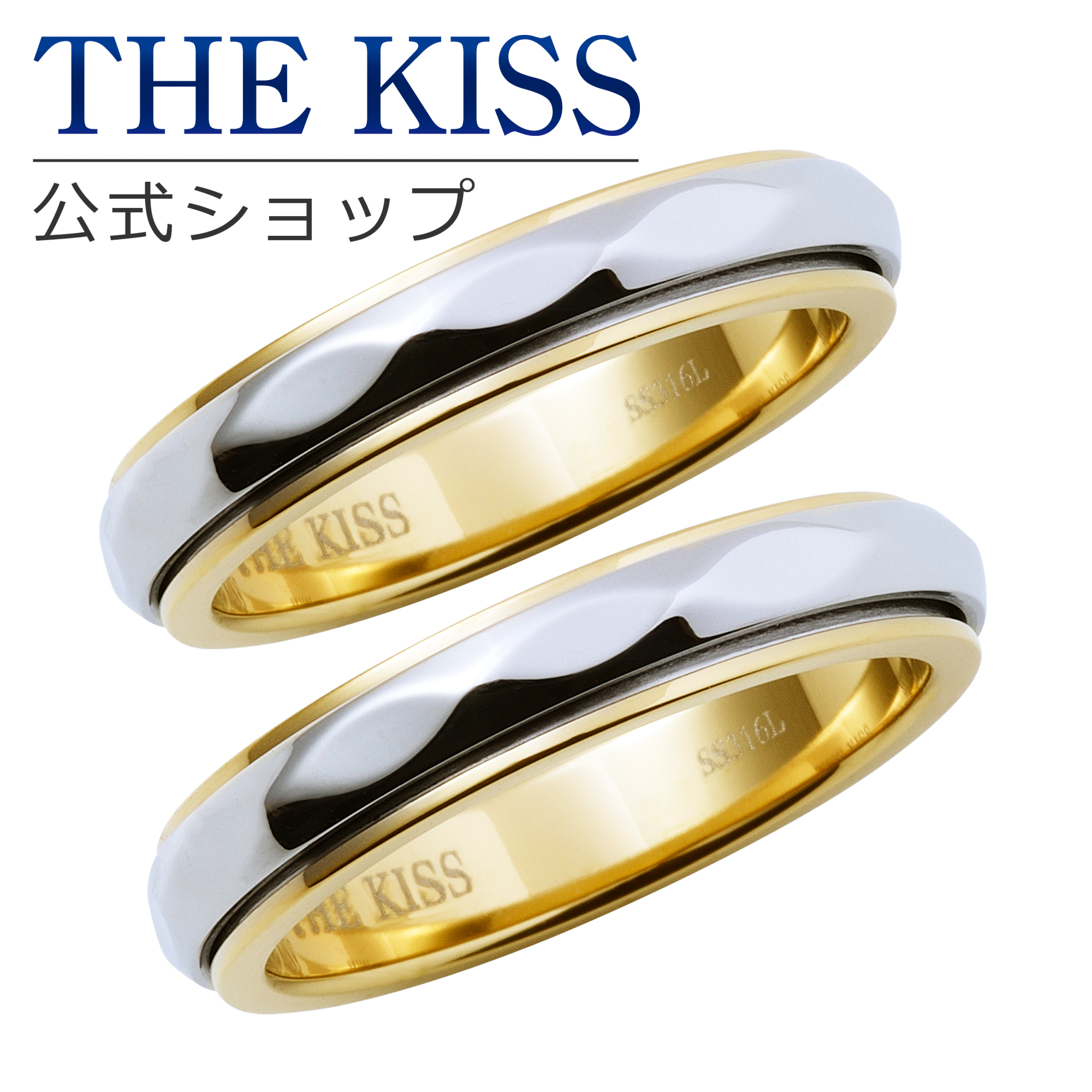 【あす楽対応】THE KISS 公式サイト シルバー ペアリング ペアアクセサリー カップル に 人気 の ジュエリーブランド THEKISS ペア リング・指輪 記念日 プレゼント TR1028YE-P セット シンプル 男性 女性 2個ペア ザキス 【送料無料】