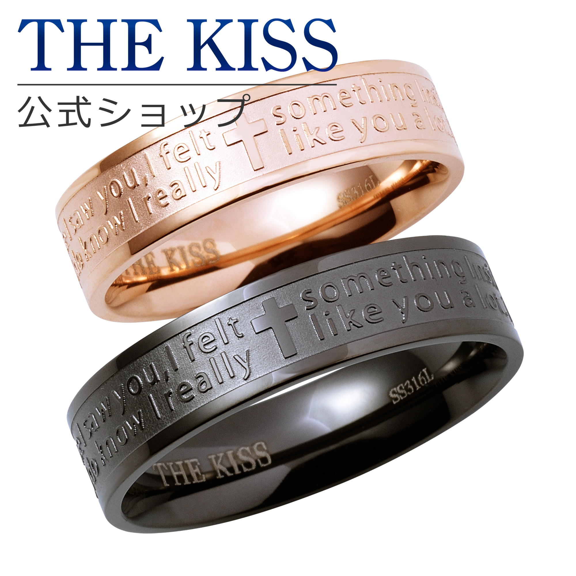【あす楽対応】THE KISS 公式サイト シルバー ペアリング ペアアクセサリー カップル に 人気 の ジュエリーブランド THEKISS ペア リング・指輪 記念日 プレゼント TR1030PI-1030BK セット シンプル 男性 女性 2個ペア ザキス 【送料無料】