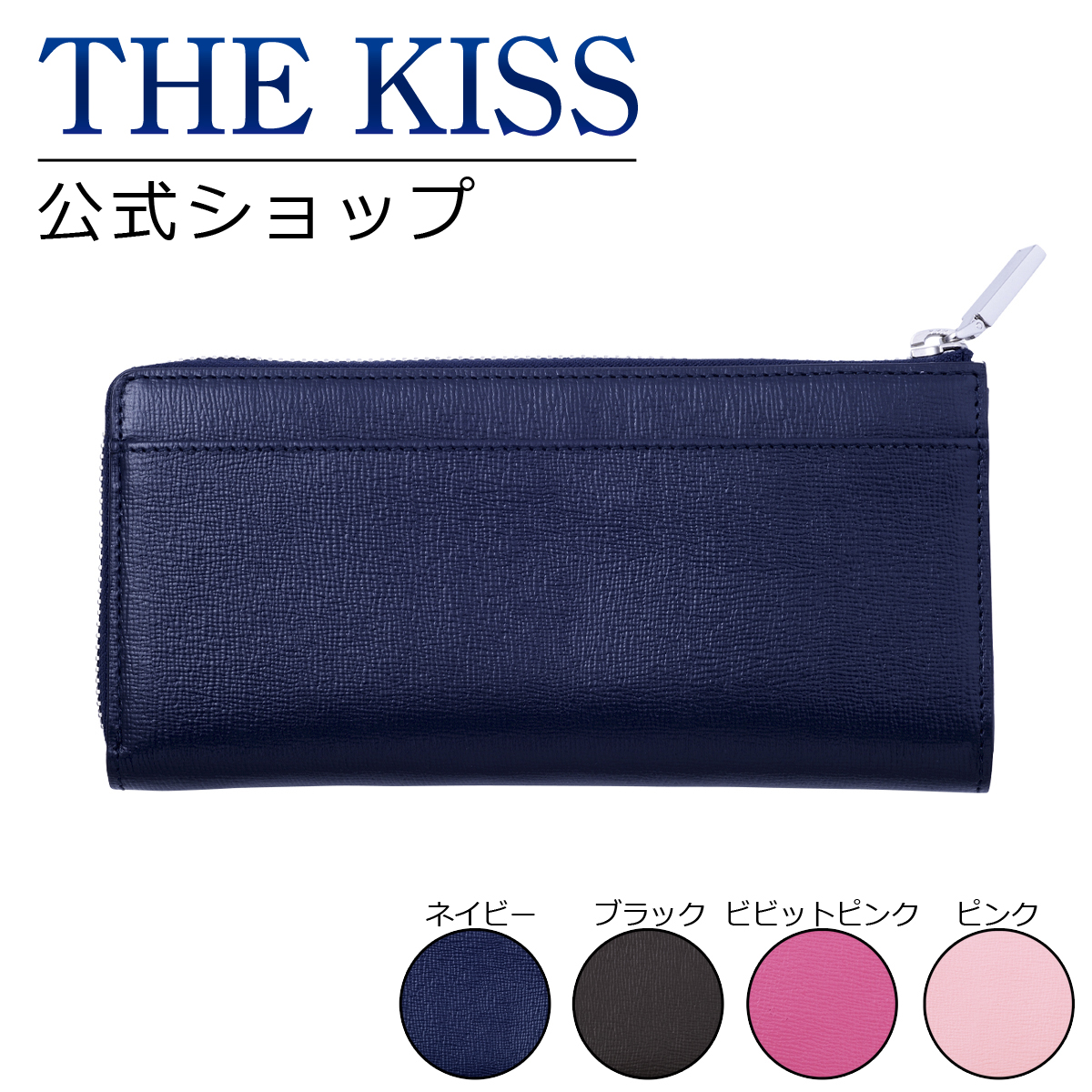 【あす楽対応】THE KISS 公式サイト ロングウォレット 記念日 プレゼント WL100 ザキス 【送料無料】