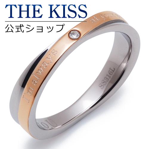 【あす楽対応】 THE KISS 公式サイト ステンレス ペアリング (レディース 単品) ペアアクセサリー カップル に 人気 の ジュエリーブランド THEKISS ペア リング・指輪 TR3096DM ザキス 【送料無料】