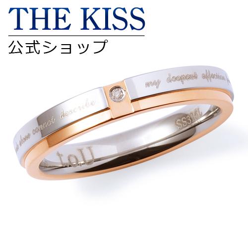 【あす楽対応】THE KISS 公式サイト ステンレス ペアリング (レディース 単品) ペアアクセサリー カップル に 人気 の ジュエリーブランド THEKISS ペア リング・指輪 TR8009DM ザキス 【送料無料】