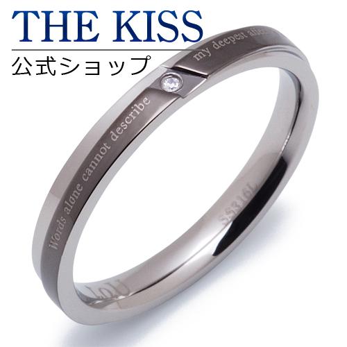 【あす楽対応】 THE KISS 公式サイト ステンレス ペアリング (メンズ 単品) ペアアクセサリー カップル に 人気 の ジュエリーブランド THEKISS ペア リング・指輪 TR8013DM ザキス 【送料無料】