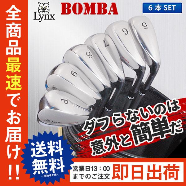 【あす楽】 リンクス ボンバ シルバー アイアンセット 6本セット Lynx Power Tunedカーボンシャフト