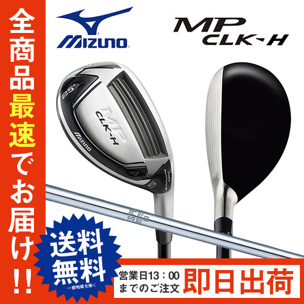 【あす楽】ミズノ MP CLK-H ユーティリティー NSプロ 950GH スチールシャフト