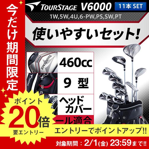 【あす楽】ブリヂストン ツアーステージ V6000 クラブセット 11本セット