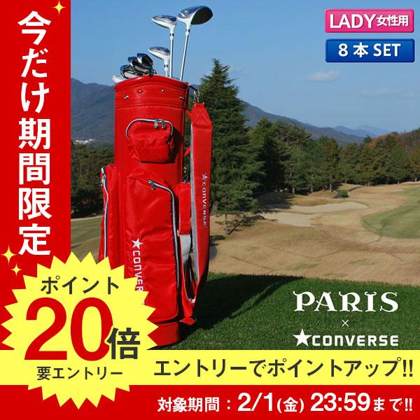 【あす楽】【レディース】 パリス コンバース LAFILLE クラブセット 8本セット オリジナル カーボンシャフト