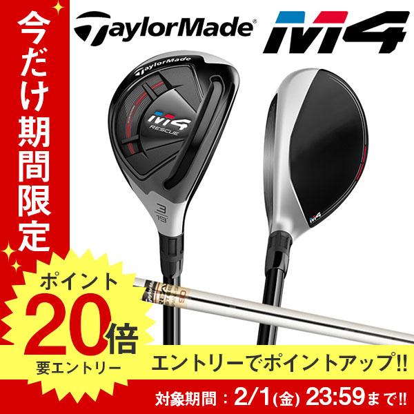 【あす楽】テーラーメイド M4 レスキュー ユーティリティー REAX90 JP スチールシャフト