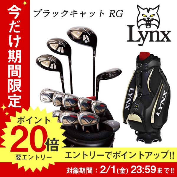 【あす楽】リンクス ブラックキャット RG 13点 ゴルフクラブフルセット オリジナルカーボンシャフト