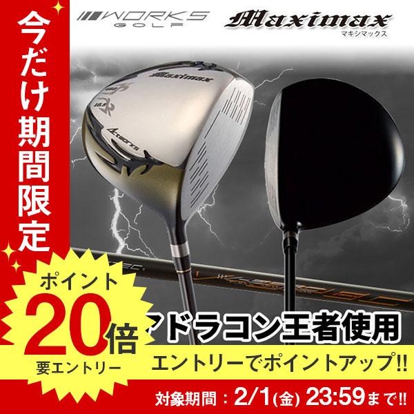 【あす楽】 ワークス マキシマックス ドライバー ワークテック V-SPEC α-II カーボンシャフト