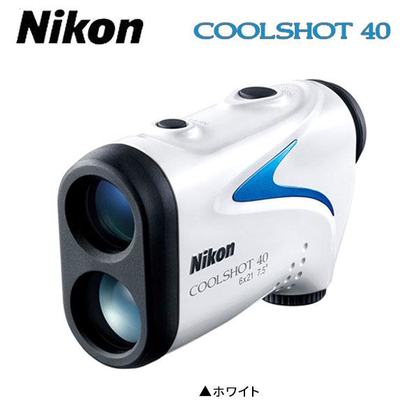 [土日祝も出荷可能]【あす楽】ニコン クールショット 40 G976 レーザー距離測定器 Nikon