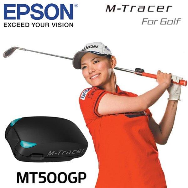 【あす楽】エプソン M-Tracer For Golf MT500GP 練習器具