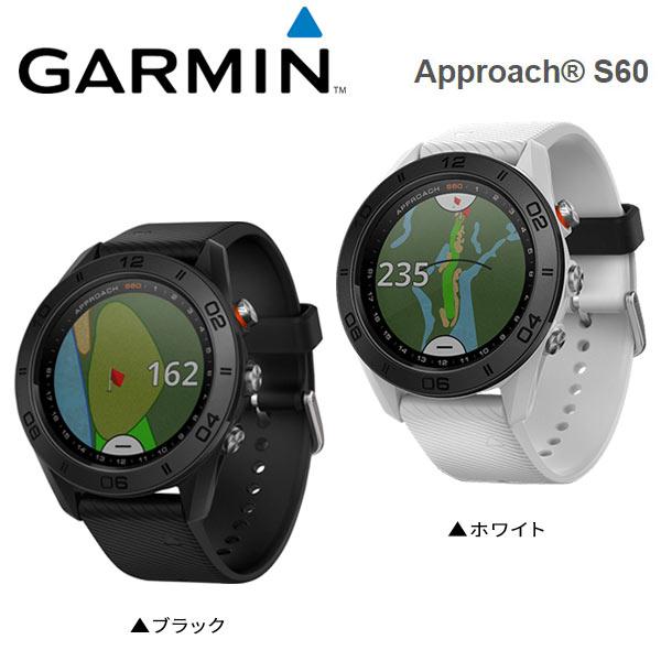 [土日祝も出荷可能]【あす楽】ガーミン アプローチ S60 スタンダードモデル 腕時計型 GPSナビ