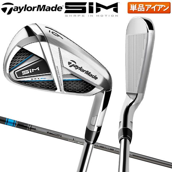 【あす楽】テーラーメイド SIM MAX アイアン単品 TENSEI BLUE TM60 カーボンシャフト