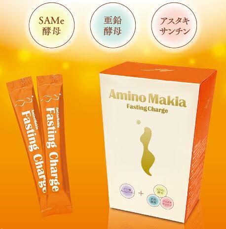 必須アミノ酸全てが配合 大放出セール ファスティング明けにもっともおススメのアミノ酸です ダイエットにも アミノ酸20種類すべて配合 ファスティングライフ ファスティングチャージ アミノマキア 上品 株