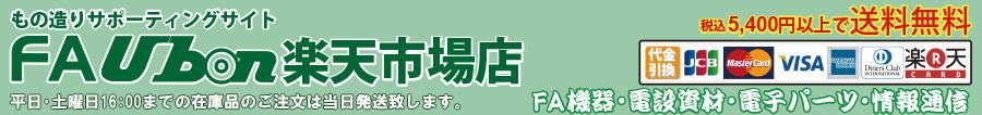 FAUbon 楽天市場店:工事材料、配線アクセサリ等の商品を低価格、少ロットで販売しています。
