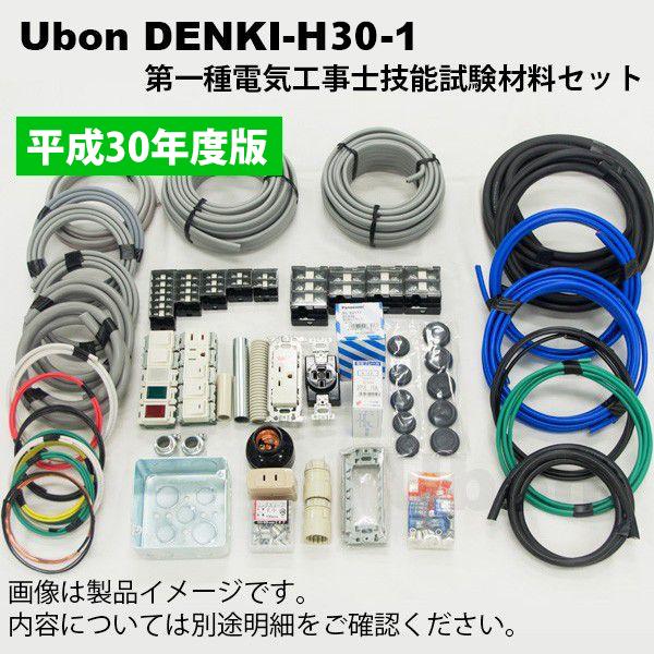 在庫品 ユーボン DENKI-H30-1 平成30年度 第一種電気工事士技能試験材料セット