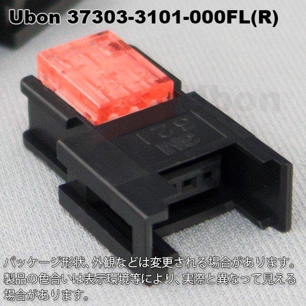 ユーボン 37303-3101-000FL(R) 100個入り AWG24-26 3P ミニクランプ 3極 中継用