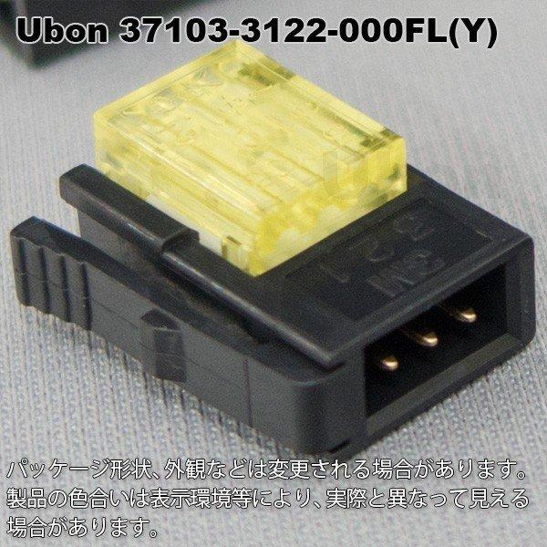 在庫品 ユーボン 37103-3122-000FL(Y) 100個入り AWG24-26 3P ミニクランプ(センサ用・中継用)3極