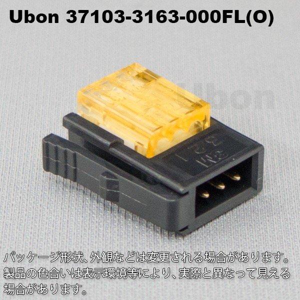 在庫品 ユーボン 37103-3163-000FL(O) 100個入り AWG24-26 3P ミニクランプ(センサ用・中継用)3極