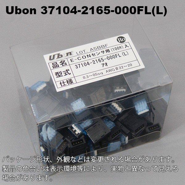 ユーボン 37104-2165-000FL(L)100個入り AWG22-20 e-CON(センサ用) 4極