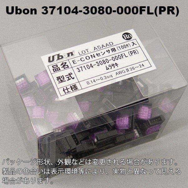 ユーボン 37104-3080-000FL(PR)100個入り AWG26-24 e-CON(センサ用) 4極