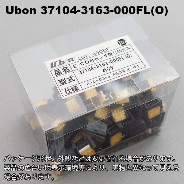 在庫品 ユーボン 37104-3163-000FL(O)100個入り ) AWG26-24 E-CON e-CON(ミニクランプ 4極 ) ユーボン 4極, インナー下着通販のキナズ:c66b225a --- bulkcollection.top