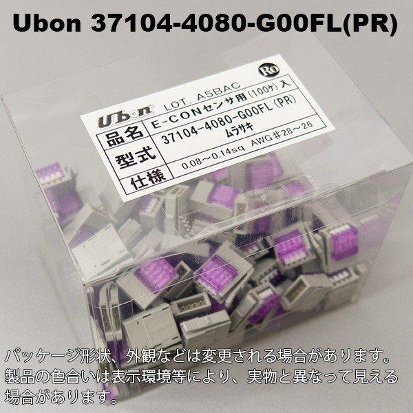ユーボン 37104-4080-G00FL(PR)100個入り AWG28-26 e-CON(センサ用) 4極
