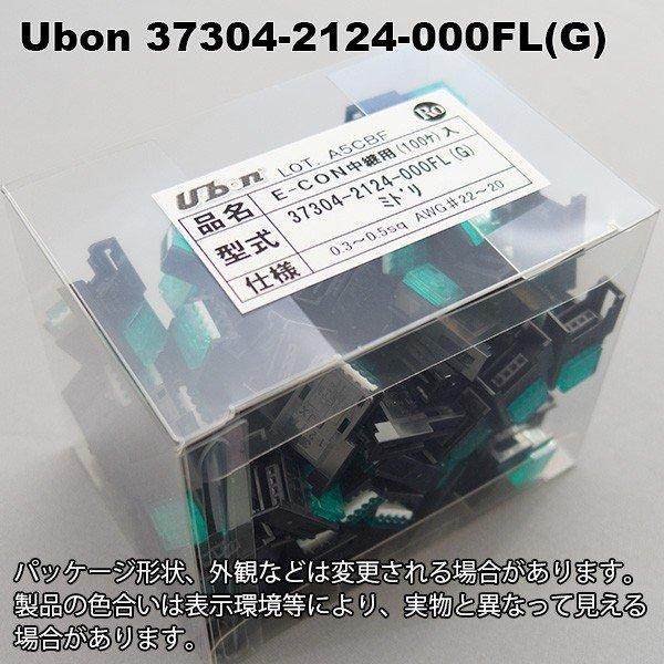 ユーボン 37304-2124-000FL(G)100個入り AWG22-20 e-CON(中継用) 4極