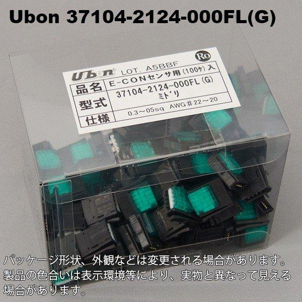 在庫品 ユーボン 37104-2124-000FL(G)100個入り AWG22-20 E-CON e-CON(ミニクランプ ) 4極