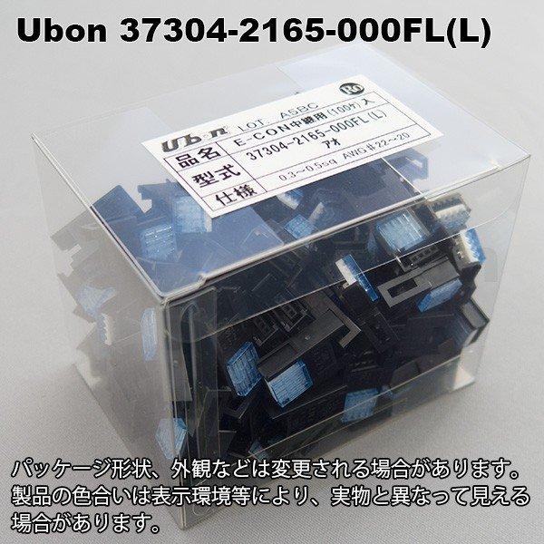 ユーボン 37304-2165-000FL(L)100個入り AWG22-20 e-CON(中継用) 4極