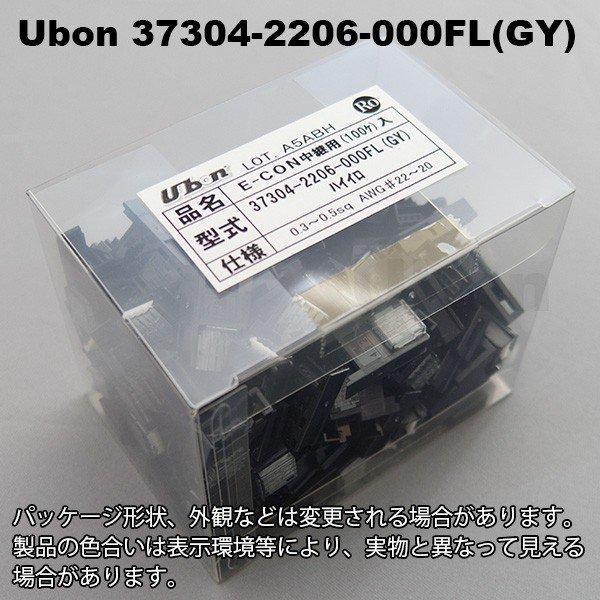 在庫品 ユーボン 37304-2206-000FL(GY)100個入り AWG22-20 延長 e-CON(ミニクランプ ) 延長 ) 4極 4極, カー用品卸問屋 ニューフロンテア:2d8fc3d6 --- bulkcollection.top