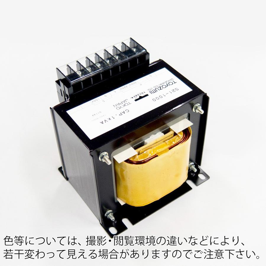 ユーボン S21-1000 単相複巻 P=200V S=100V 1KVA 小型化・ローコストのダウントランス