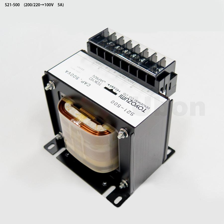 在庫品 ユーボン S21-500 単相複巻 P=200V S=100V 500VA 小型化・ローコストのダウントランス