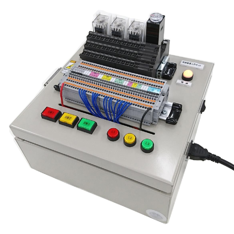 ユーボン RYC-TR-KIT 制御機器入門キット 初めて制御に携われるお客様に、シーケンス回路の基礎知識を習得していただけるよう構成された入門キット