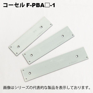 楽天市場 在庫品 コーセル cosel f pba30 1 pbシリーズ用取付金具