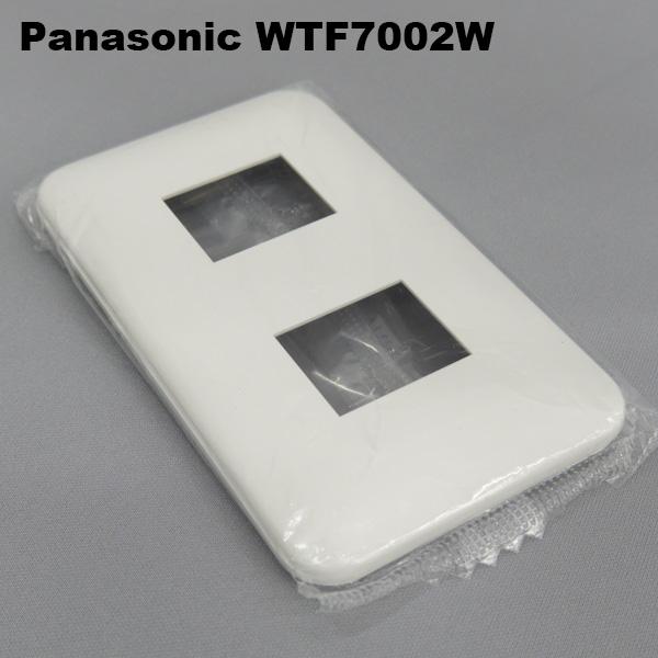 パナソニック WTF7002W 希少 コスモシリーズワイド21 出色 2コ用 コンセントプレート ホワイト