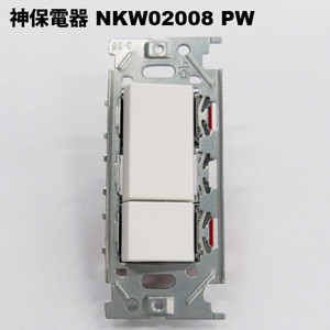 神保電器 NKW02008PW 超人気 専門店 ふるさと割 3路埋込みスイッチ