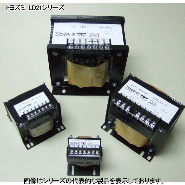 豊澄電源機器(トヨズミ) LD21-500E2 500VA 単相・複巻 トランス 200-220V→100-110V