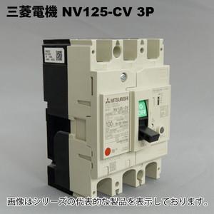 在庫品 三菱電機 NV125-CV 3P 125A 30MA 漏電ブレーカ NV-Cクラス(経済品) 漏電遮断器(漏電ブレーカ)