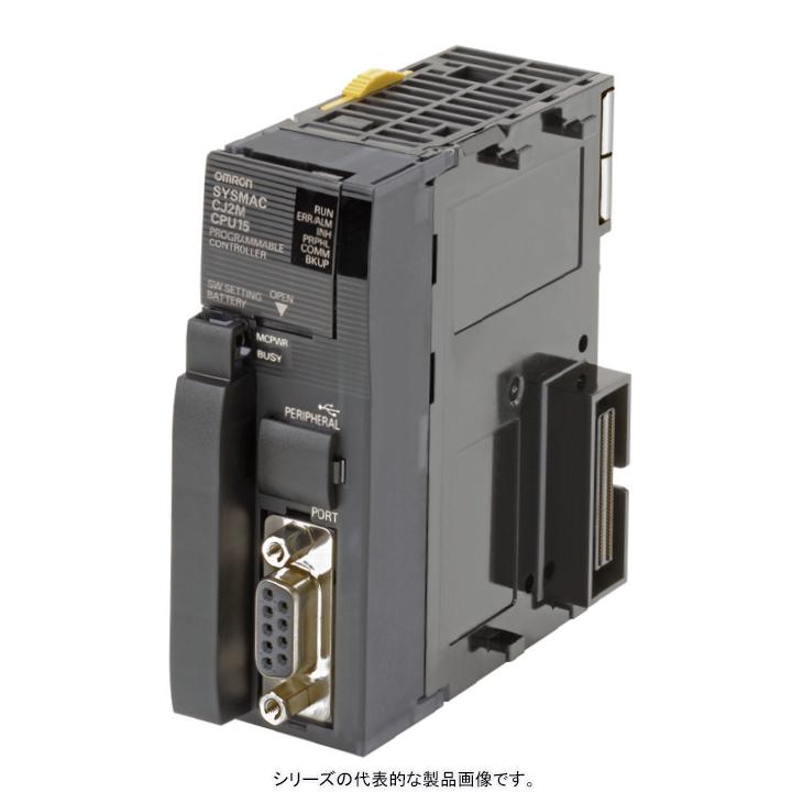 在庫品 オムロン CJ2M-CPU15 CPUユニット(パルス入出力機能内蔵) 入出力点数2560点 ユニット装着台数40台 プログラム容量60Kステップ データメモリ容量160Kワード