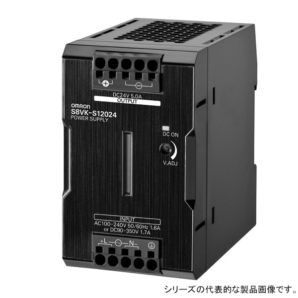 オムロン S8VK-S12024 スイッチング・パワーサプライ ケースタイプ 入力AC100~240V 容量120W 出力DC24V プッシュインPlus端子台 DINレール取りつけ 高調波電流規制
