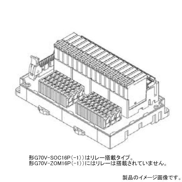 オムロン G70V-SOC16P DC24 出力16点リレーターミナル(リレー搭載) NPN対応 プッシュインPlus 端子台