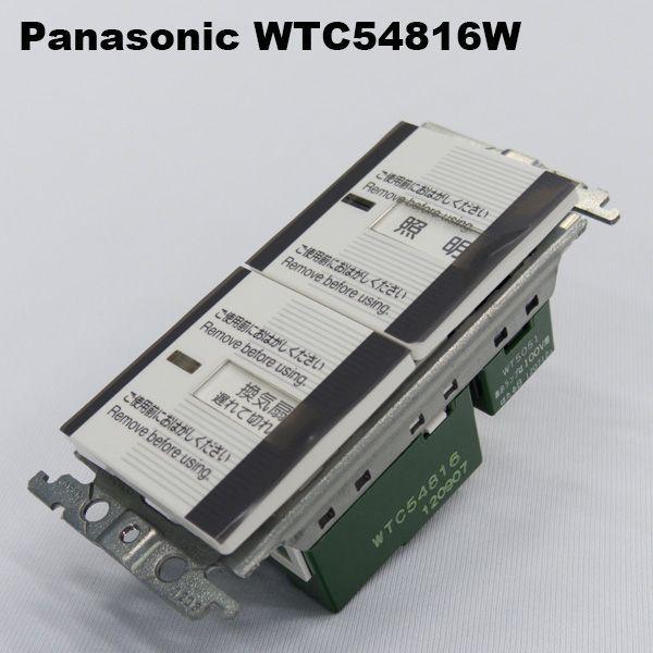 パナソニック 限定モデル ストアー WTC54816W コスモシリーズワイド21 埋込 電子 トイレ換気スイッチセット ほたるスイッチB 約10秒 遅れ停止スイッチ - ホワイト 30分可変形 一時動作