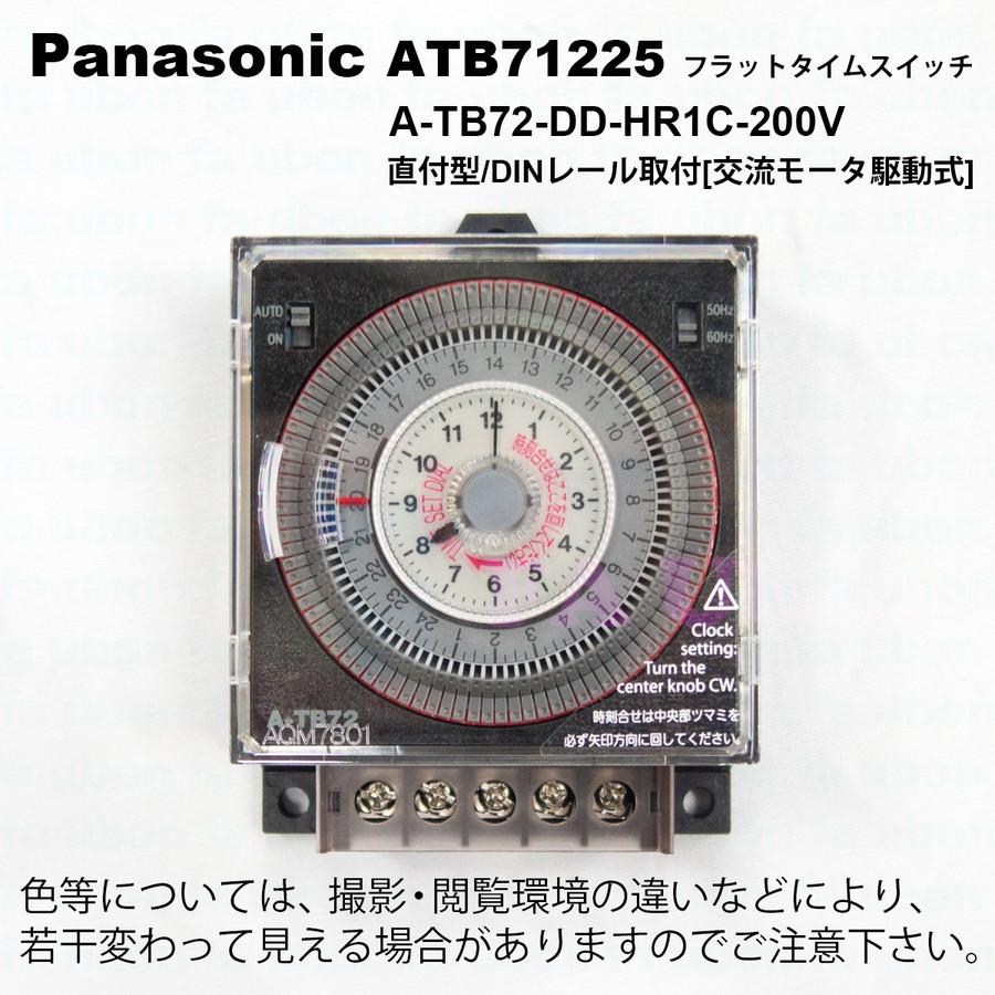 パナソニック ATB71225 直営店 フラットタイムスイッチ 別回路 A-TB72-DD-HR1C-200V 最大96動作 マニュアルスイッチ付 設定最小単位15分 供え ON-OFFの48動作