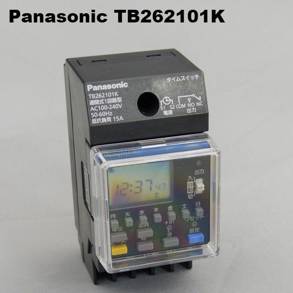 パナソニック TB262101K JIS協約型電子式タイムスイッチ(1回路型) 週間式(別回路) 停電補償10年 AC100-240V